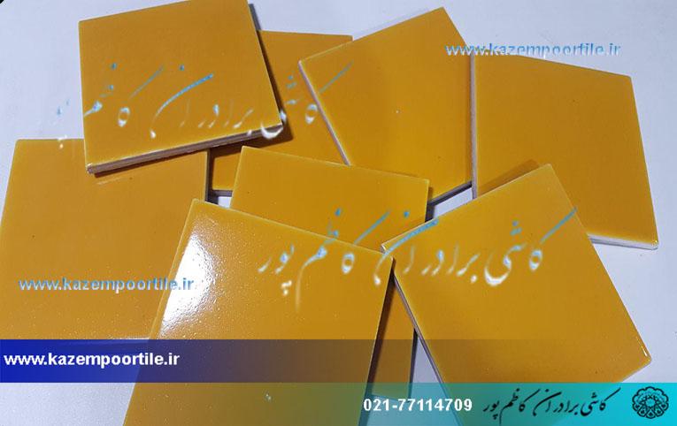 فروش کاشی زرد